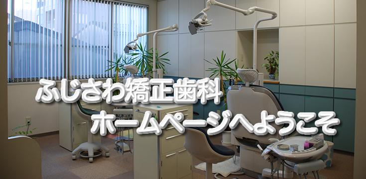 ふじさわ矯正歯科ホームページ